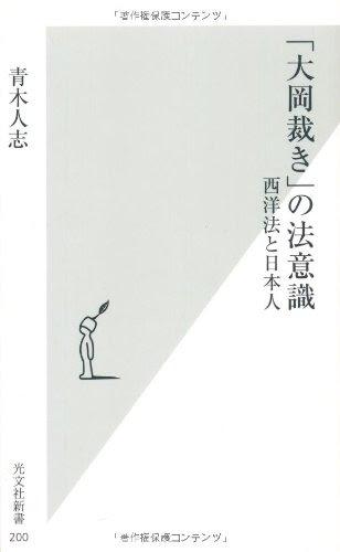 青木人志『「大岡裁き」の法意識』