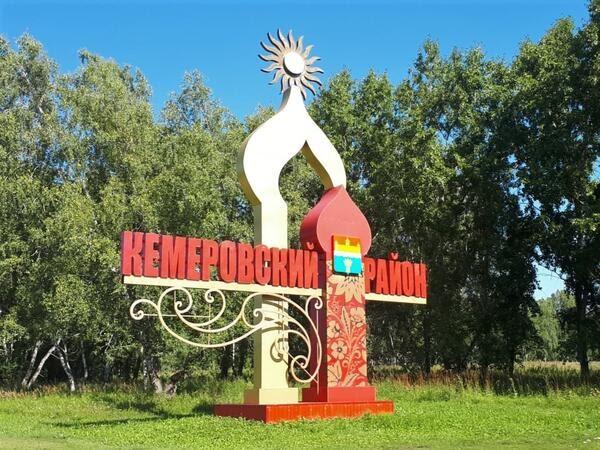 Новокузнецкий район в 2024 году станет столицей Дня шахтера