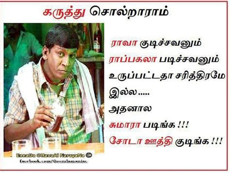 Comedy Friendship Quotes In Tamil