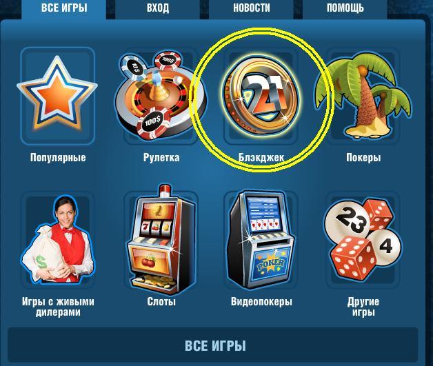 Правила игры в блэкджек в казино