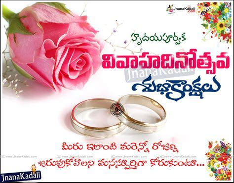 Info Wedding Anniversary 7 Wedding Anniversary Wishes In Telugu
