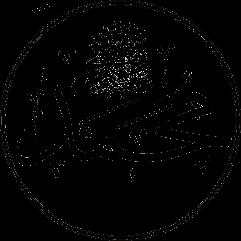 Muhammad Sal 2 Logo Prophet Muhammad Name In Clip Art Library