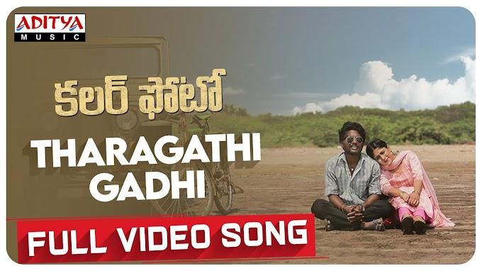 Tharagathi Gadhi Lyrics - Colour Photo Lyrics in Telugu and English