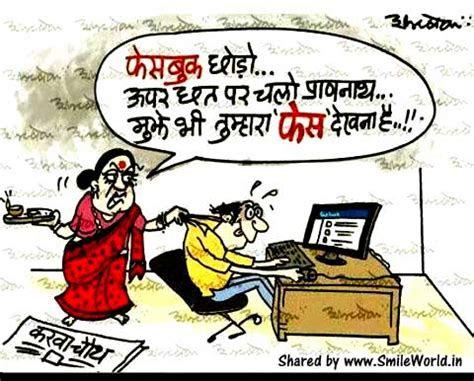 husband wife funny karwa chauth jokes  hindi