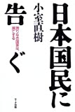 日本国民に告ぐ―誇りなき国家は、滅亡する
