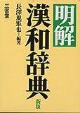 明解漢和辞典 新版