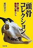 頭骨コレクション――骨が語る動物の暮らし