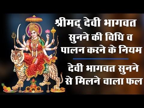 श्रीमद्द देवी भगवत सुनने का क्या है नियम व सुनने से मिलने वाला फल