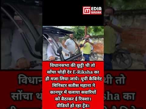 कैबिनेट मिनिस्टर सतीश महाना का कानपुर में ई रिक्शा चलाते वीडियो वायरल।