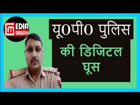 कानपुर पुलिस का अनोखा कारनामा......हाईटेक पुलिस अब कैश नही डिजिटल तरीके से लेती है रिश्वत.....जांच के बाद कार्यवाही का हुआ आदेश .