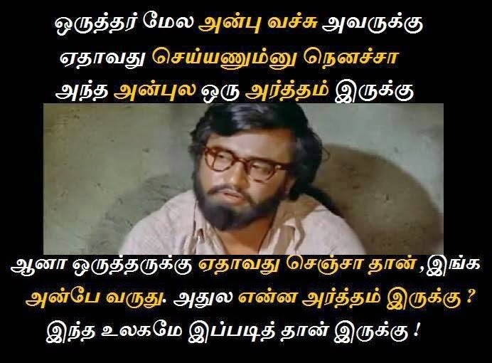 Tamil Fb Share Photo Archives Facebook Image Share