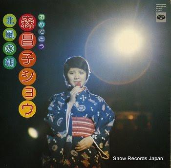 MORI, MASAKO omedeto / mori masako show / kitakazeno asa