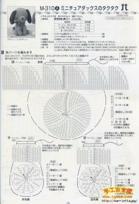 Dogs amigurumi crochet.  Diagrams (6) (470x690, 197Kb)