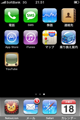 My iPhone by you.