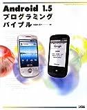 Android 1.5プログラミングバイブル(布留川 英一)