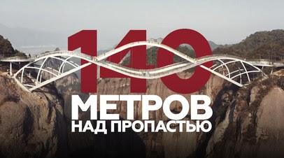 Пройти над бездной: в Китае открыли необычный двухъярусный мост