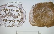 В Иерусалиме найдена царская печать 2700-летней давности