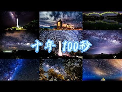 10年100秒銀河集-十面埋伏老師