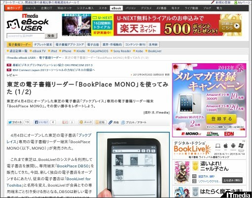 http://ebook.itmedia.co.jp/ebook/articles/1304/26/news024.html