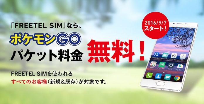 ポケモンgofreetelポケモンgoの通信料金を本日より無料化