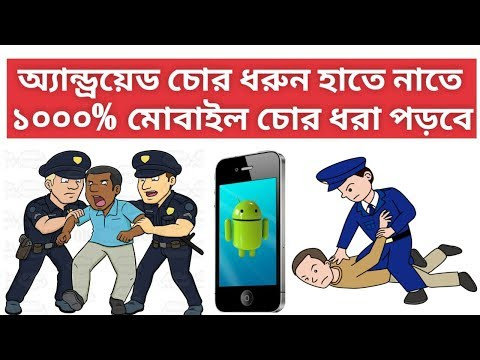 android mobile thief catch 1000% working tips