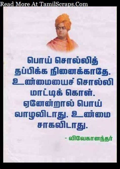 swami vivekananda quotes  sayings  tamil