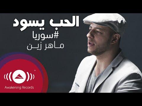 اغنية ماهر زين الرائعة لسوريا
