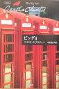 【送料無料】ビッグ4(フォ-) [ アガサ・クリスティ ]