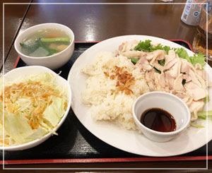 ベトナムの鷄飯。おいしかったー♪