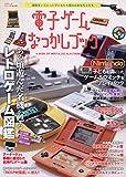 電子ゲームなつかしブック (コアムックシリーズ 682)