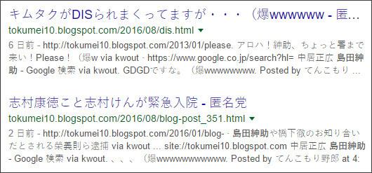 https://www.google.co.jp/#q=site://tokumei10.blogspot.com+%E5%B3%B6%E7%94%B0%E7%B4%B3%E5%8A%A9&tbs=qdr:m