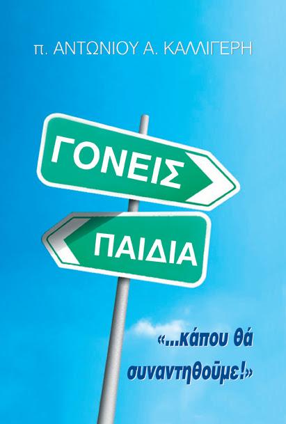 GONEIS PAIDIA5743