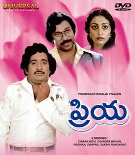 Priya movie poster