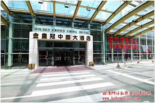 金皇冠中國大酒店
