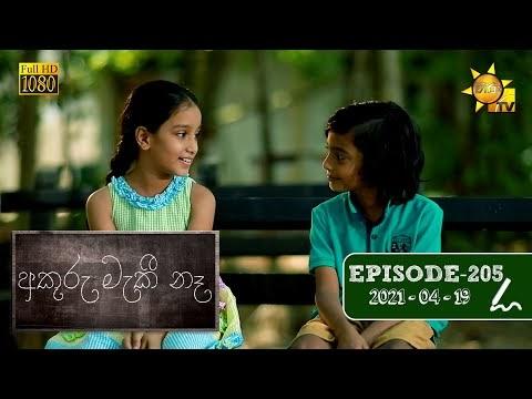 Akuru Maki Na | Episode 205 | 2021-04-19