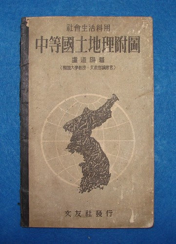 1947 盧道陽 『中等國土地理附圖』(文友社 、1947)_表紙