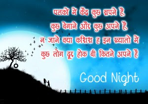 313 Hindi Shayari Good Night Images Pictures For Whatsapp