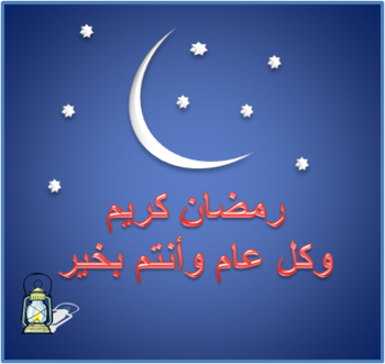 Caption saying Ramadan Kareem that I have created