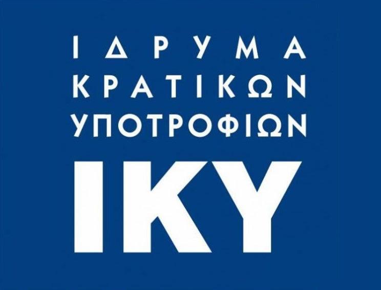 Αποτέλεσμα εικόνας για ΙΚΥ - Ανακοίνωση προθεσμίας έναρξης υποτροφίας επιλεγέντων υποψηφίων, οι οποίοι δεν ανταποκρίθηκαν στις οδηγίες έναρξης της υποτροφίας/ΕΚΟ Β΄ κύκλος