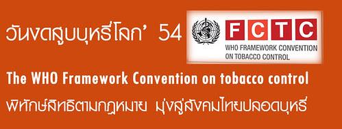 banner_คำขวัญวันงดสูบบุหรี่โลกขององค์การอนามัยโลก54