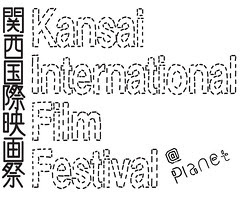 kansai international film festival