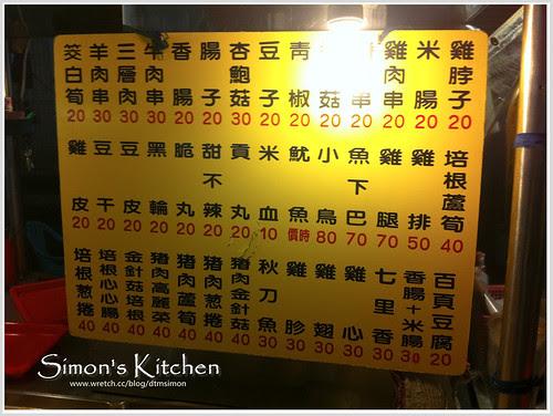 知高烤肉王01-1