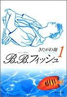 B.B.フィッシュ 1
