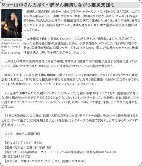 http://www.sponichi.co.jp/entertainment/news/2011/08/08/kiji/K20110808001368500.html