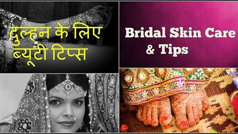 BRIDAL SKIN CARE ROUTINE, GUIDE & TIPS at HOME IN HINDI