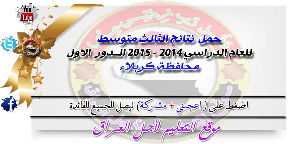 حمل  نتائج الثالث متوسط محافظة كربلاء الدور الاول 2015
