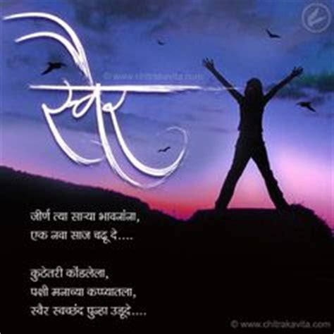 Marathi Kavita   ??????? ???????? !!   MY MARATHI