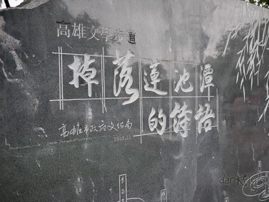 2010.05.30蓮池潭