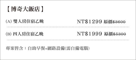 博奇大飯店/台中/台中火車站/台中住宿/台中 住宿  商旅