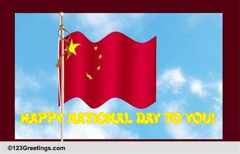 National Day (China) Cards, Free National Day (China